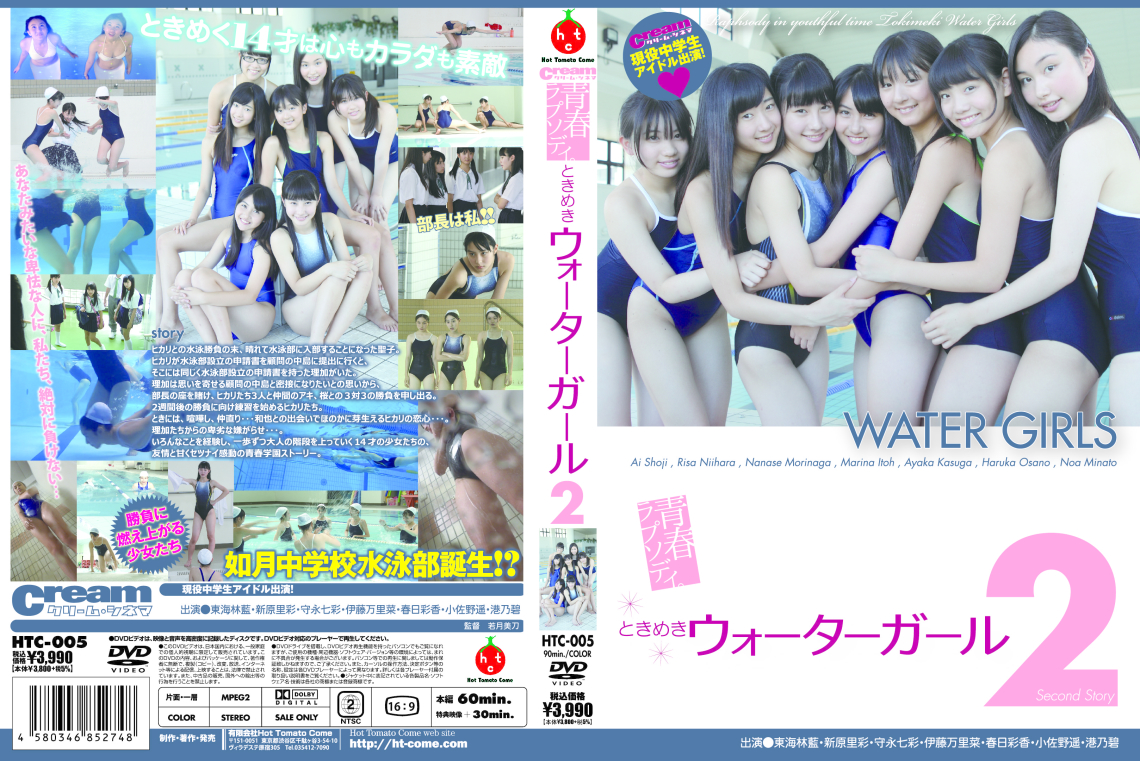 Water Girls from HTC-005
