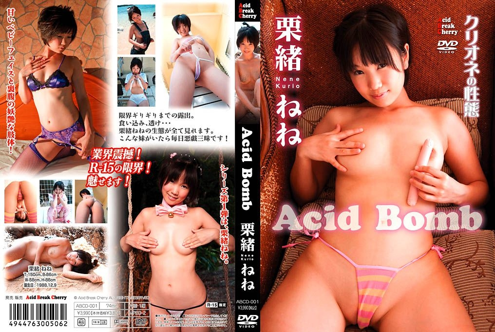 Nene Kurio (栗緒ねね) from ABCD-001