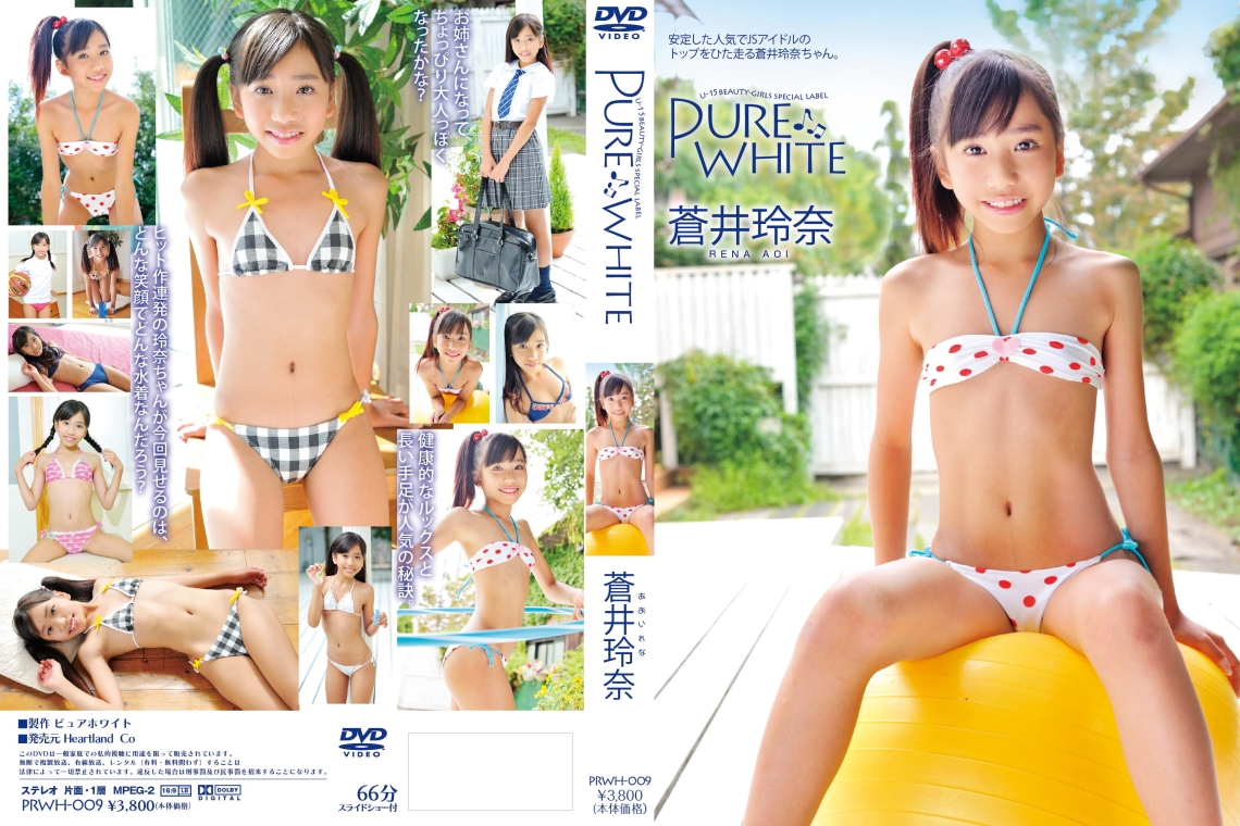 Aoi Reina (蒼井玲奈) from PRWH-009