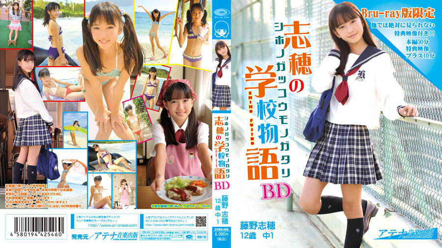 Shiho Fujino (藤野志穂) from CPBD-006