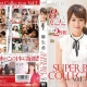 麻生希 SUPER BEST COLLECTION Vol.1 from STAR-403
